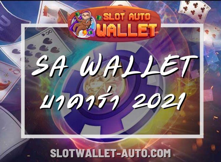 sa wallet