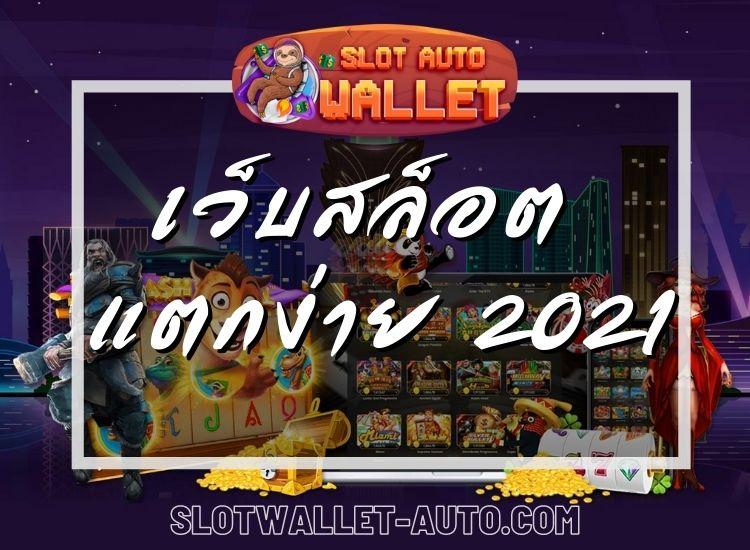 เว็บสล็อต แตกง่าย 2021