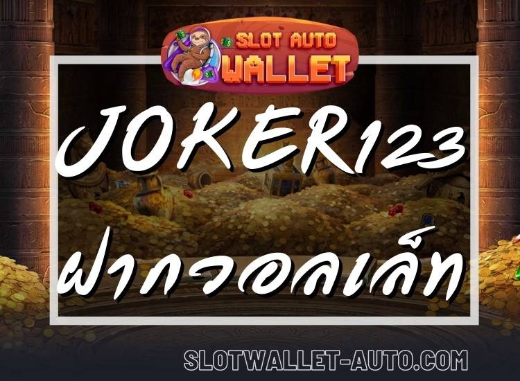 Joker123 Wallet