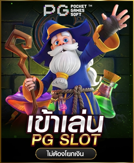pgwallet