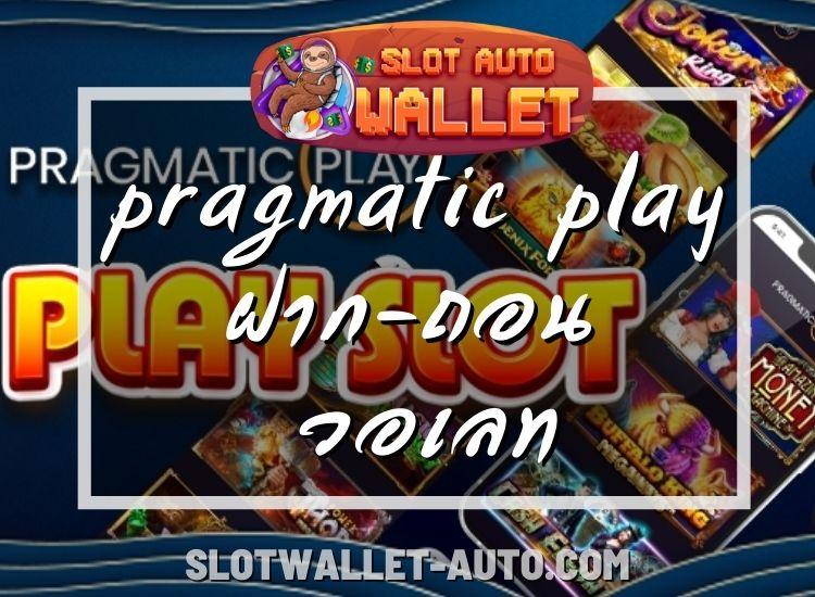 pragmaticplay wallet