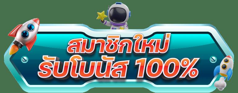 สมาชิกใหม่ โบนัส100